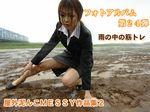 屋外泥んこMESSY作品集2